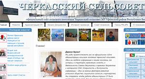 Черкасский сельсовет